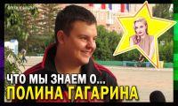 Российская молодежь высказалась о Полине Гагариной (ВИДЕО)