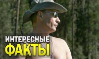 Интересные факты о Владимире Путине (ВИДЕО)