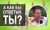 Российской молодеже нужно от 15 тысяч рублей в месяц для хорошей жизни (ВИДЕО)