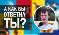 Российская молодежь рассказала, какой спорт сегодня более предпочтительнее (ВИДЕО)