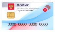 Жителям Алтайского края напоминают о сроках действия полисов ОМС