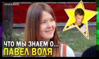 Российская молодежь высказалась о Павле Воля (ВИДЕО)