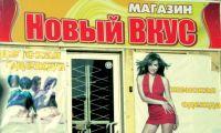 В Рубцовске открылся новый магазин женской и детской одежды: «Новый вкус»