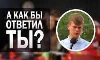 Российская молодежь высказалась об идеальной работе (ВИДЕО)