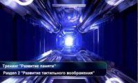 Видео: Тренинг развития памяти