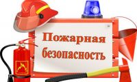 Что мы подразумеваем под пожарной безопасностью