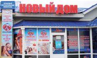С КПК «Новый дом» мечты сбываются