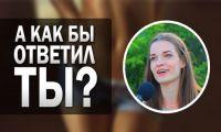 Что мужчине нравится в женщине: мнение молодёжи (ВИДЕО)