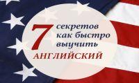 Как учить живой разговорный английский - 7 Работающих Советов