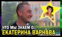 Российская молодежь высказалась о Екатерине Варнаве (ВИДЕО)