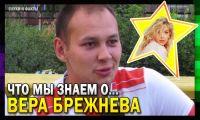 Российская молодежь высказалась о Вере Брежневой (ВИДЕО)