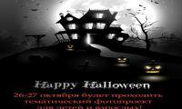 26 и 27 октября жители Рубцовска могут принять участие в фотопроекте «Happy Halloween»