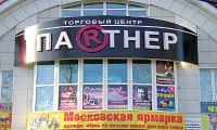 В Рубцовске открылась «Московская ярмарка»
