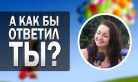 Российская молодежь высказала свое мнение о счастье (ВИДЕО)
