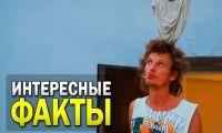 Павел Воля - Интересные факты (ВИДЕО)