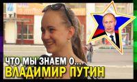Оказалось, что российская молодежь ничего не знает про В.В. Путина (ВИДЕО)