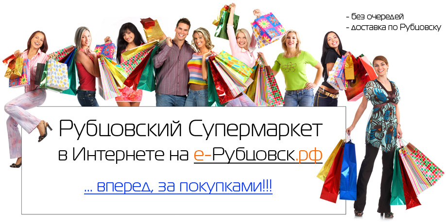 Интернет-магазин Рубцовск