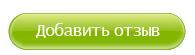 Добавить Отзыв на Отзывы Рубцовск