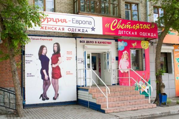 магазине комиссионные магазины в рубцовске детский гардероб термобелье