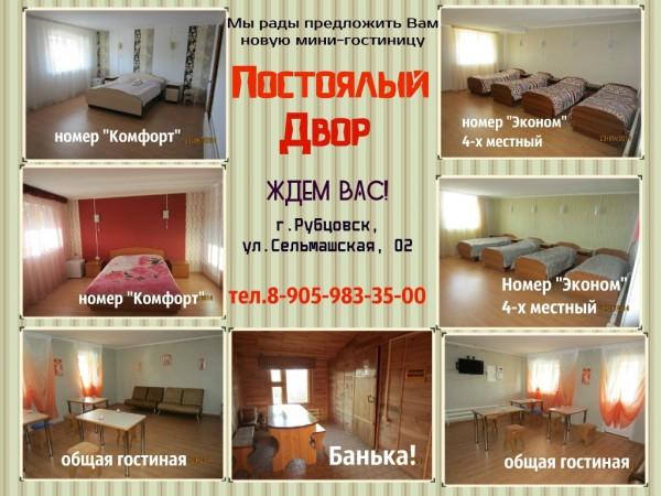 Отель «ИМПЕРИАЛ» в Рубцовске